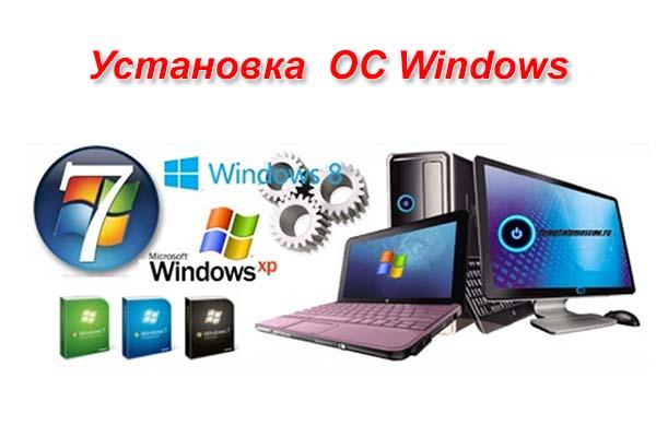 Установка Windows в Екатеринбурге