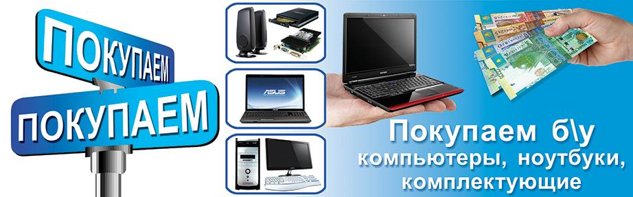 Покупка ноутбуков